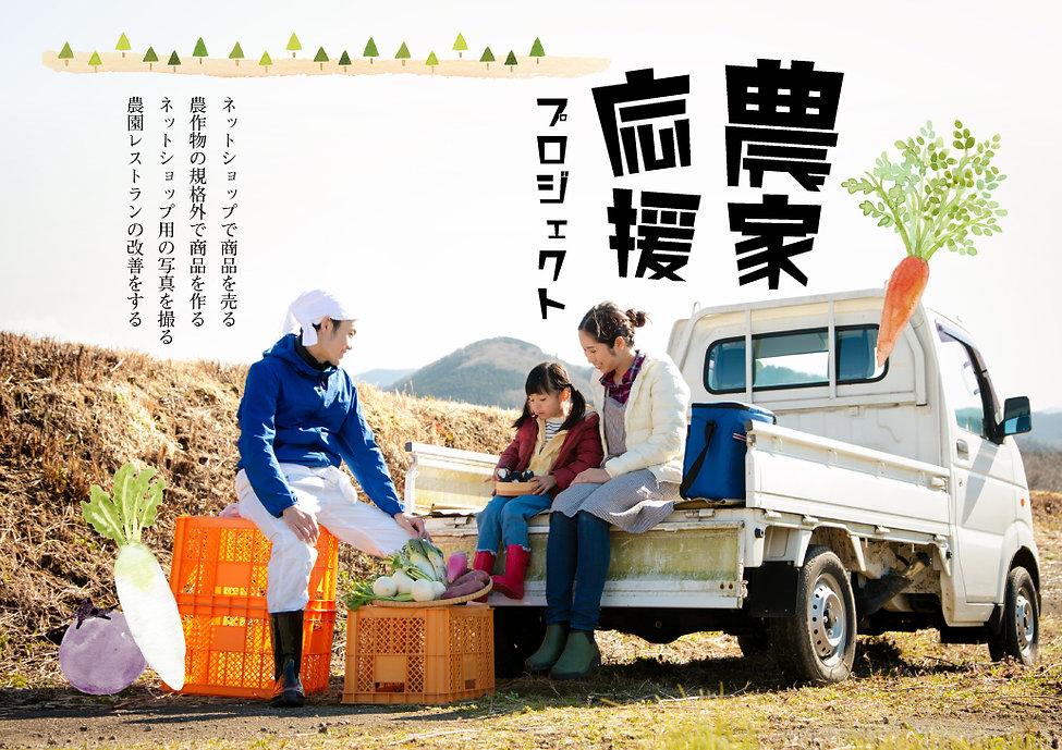 農家応援新TOP.jpg