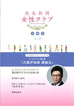 20210523_徳島新聞女性クラブ会報誌_表紙-(1).jpg