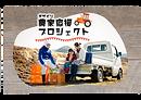 農家プロジェクトトップ.png