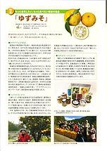 20210523_徳島新聞女性クラブ会報誌_柚りっ子掲載ページ-(2).jpg