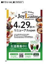 JoyLusterチラシ.jpg