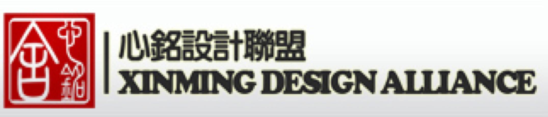 Xinming Design Alliance