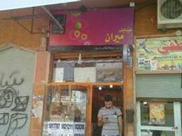 Iraq-Mohammed.jpg
