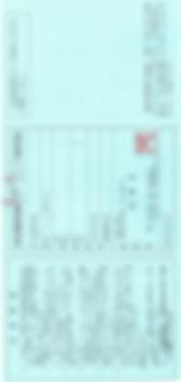 尼崎市国民健康保険 鍼灸施設利用券