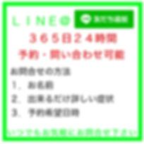 尼崎市尾浜町3-20-12尾浜町PersonalCare鍼灸整体院のLINE@の説明