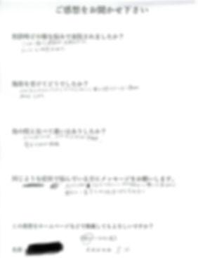 大阪から腰痛で野球ができなく来院された中学生の治療後の感想アンケー