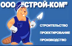 строй-ком.png