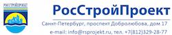 Росстройпроект.png