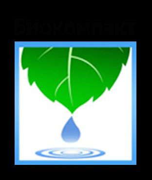 биокомпакт!.png