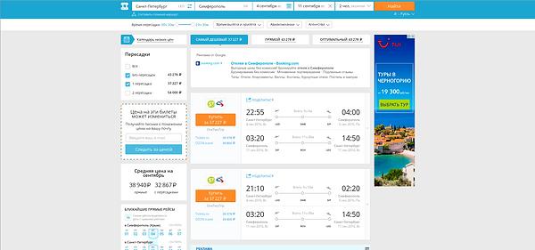Электронный билет на самолет|Turagentonline.com-туристический портал.