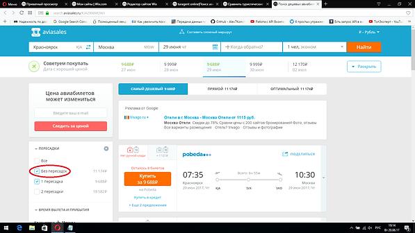 Авиабилеты на прямые рейсы в москву(из Москвы).