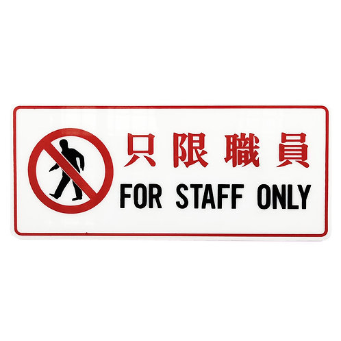 """SN-0022 Signage For Staff Only 4""""x9"""""""
