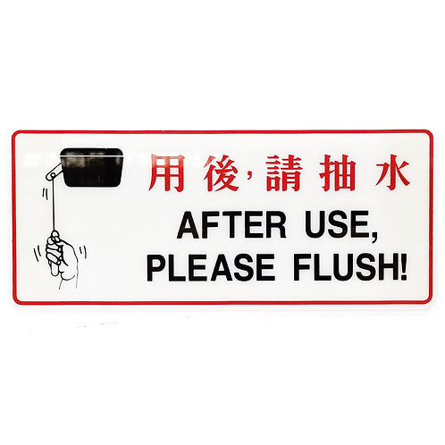 """SN-0010 Signage After Use, Please Flush! 4""""x9"""""""