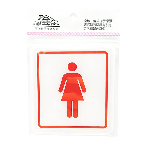 11x12cm Toilet Sign Female TSF