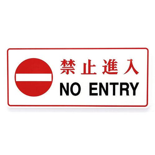 "SN-0001 Signage No Entry 4""x9"""