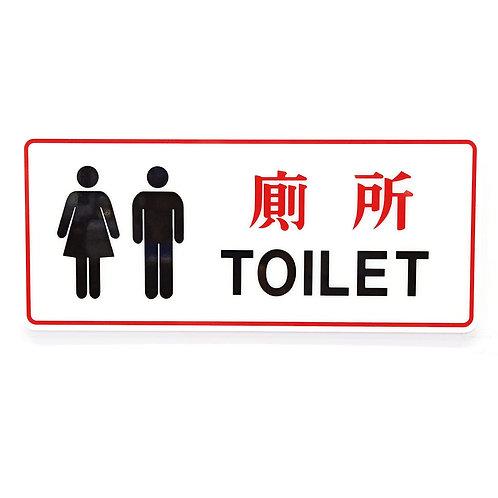 """SN-0004 Signage Toilet 4""""x9"""""""
