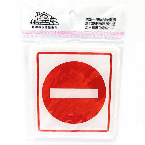 11x12cm No Entry Sign NES