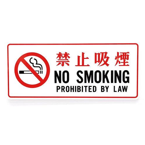 "SN-0018 Signage No Smoking 4""x9"""