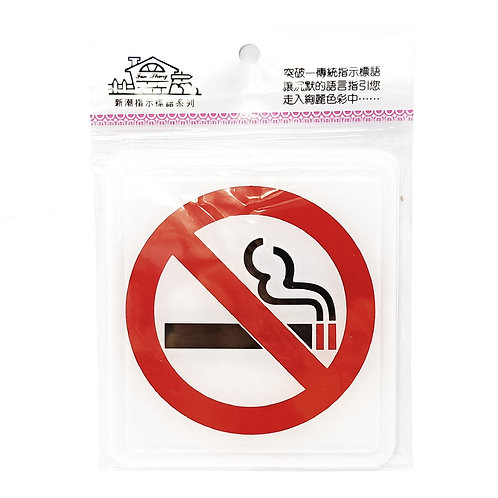No Smoking Signage 120x110mm
