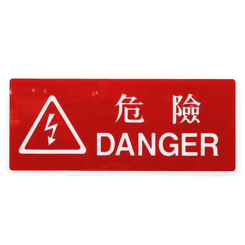 """SN-0019 Signage Danger 4""""x9"""""""