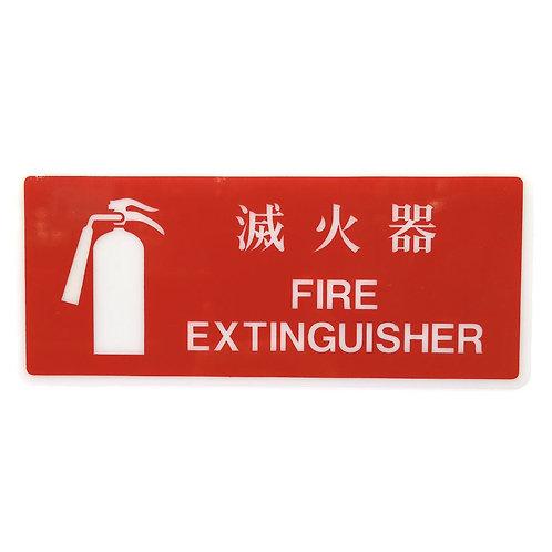 "SN-0028 Signage Fire Extinguisher 4""x9"""