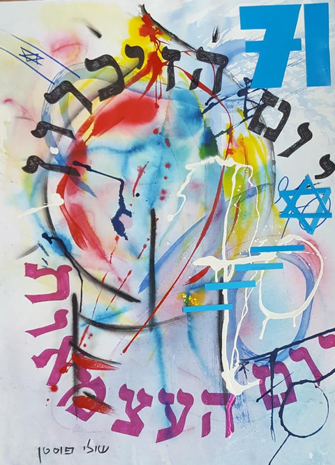 מסע ישראלי - תשעה ימים בין צפירות בתוספת אזעקות. מיום השואה והגבורה דרך יום הזיכרון ועד יום העצמאות.