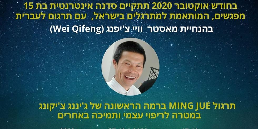 סדנה אינטרנטית בת 15 מפגשים בהנחיית מאסטר וויי - החל מ-12.10.2020 עם תרגום לעברית