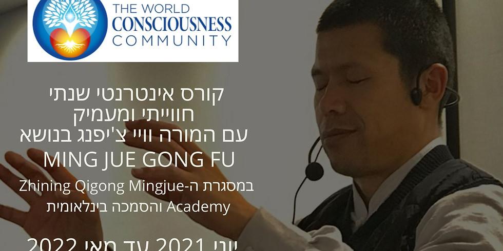 קורס שנתי אינטרנטי חווייתי ומעמיק עם המורה וויי צ'יפנג  MING JUE GONG FU במסגרת ה-Zhining Qigong Mingjue Aca