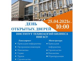 25 апреля в 10-00 состоится День открытых дверей ИТБ ННГАСУ