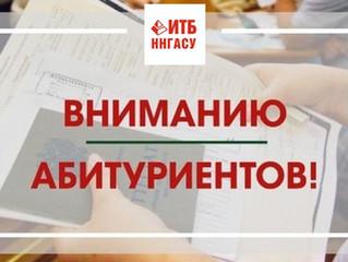 График работы приемной комиссии в 10 корпусе ННГАСУ