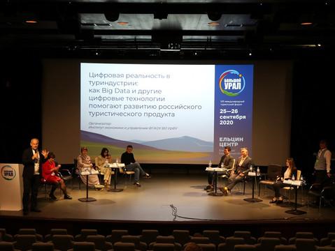 Итоги секции «Цифровая реальность в туриндустрии»