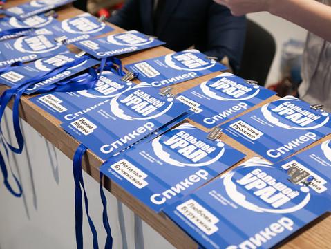 IX форум «Большой Урал - 2021. Промтуризм: от старейших заводов до новых производств» #уралзаводит