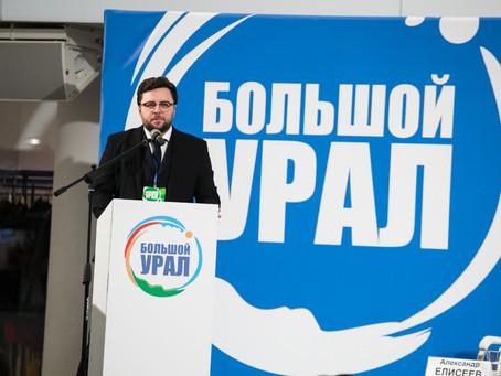 Форум «Большой Урал-2020»: кейс-сессия с идеями по созданию и продвижению региональных турпродуктов