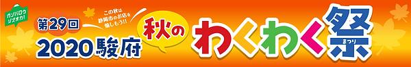 わくわく祭ロゴ.PNG