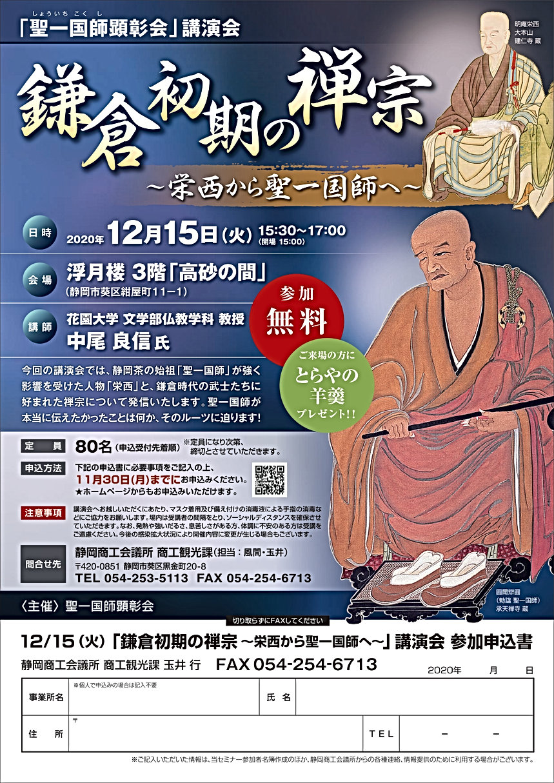 〔満員御礼〕鎌倉初期の禅宗~栄西から聖一国師へ~