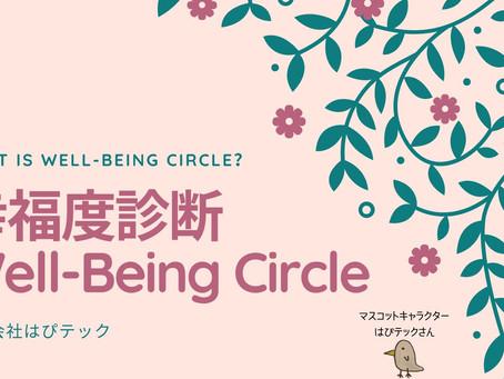幸福度診断Well-Being Circleとは
