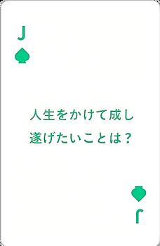 カード 3.png