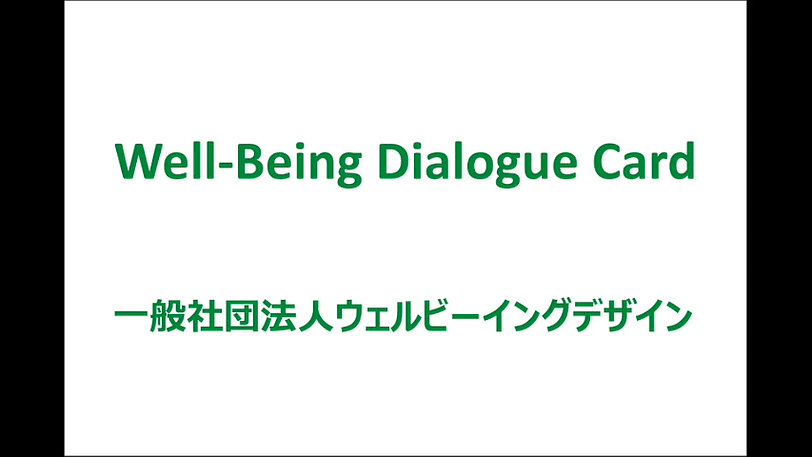Well-Being Dialogue Cardの説明動画です