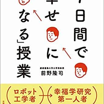 幸せについて本で学ぶ