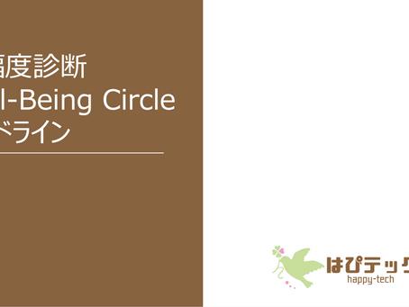 幸福度診断Well-Being Circleガイドライン