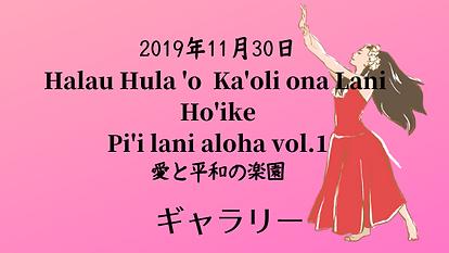 Ha'lau Hula 'o Ka'oli ona Lani Ho'ike (1