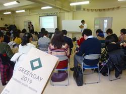 GREENDAY2019(共催)