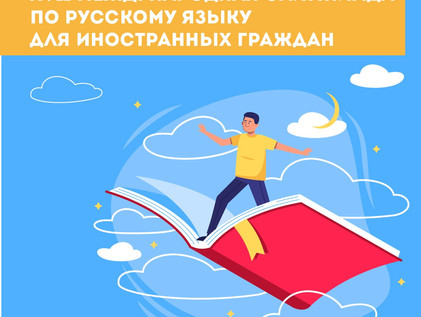 XVII Международная олимпиада по русскому языку для иностранных граждан