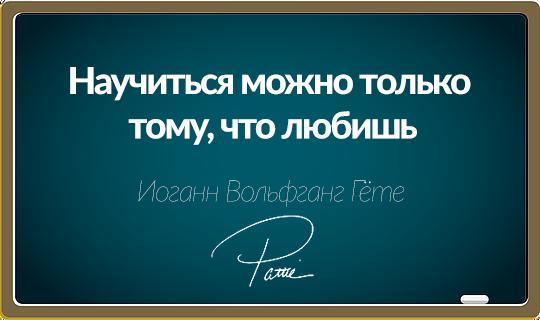 цитата Гете