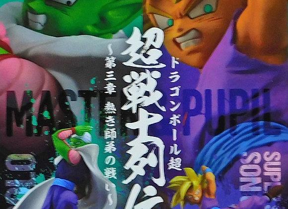 Dragon Ball - DB - Super Chosenshi  Retsuden V3 Piccolo Figure - Collectables