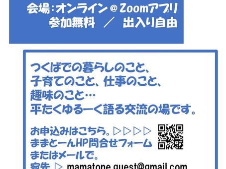 『ぱぱとーん語りBAR』オンライン開催します!