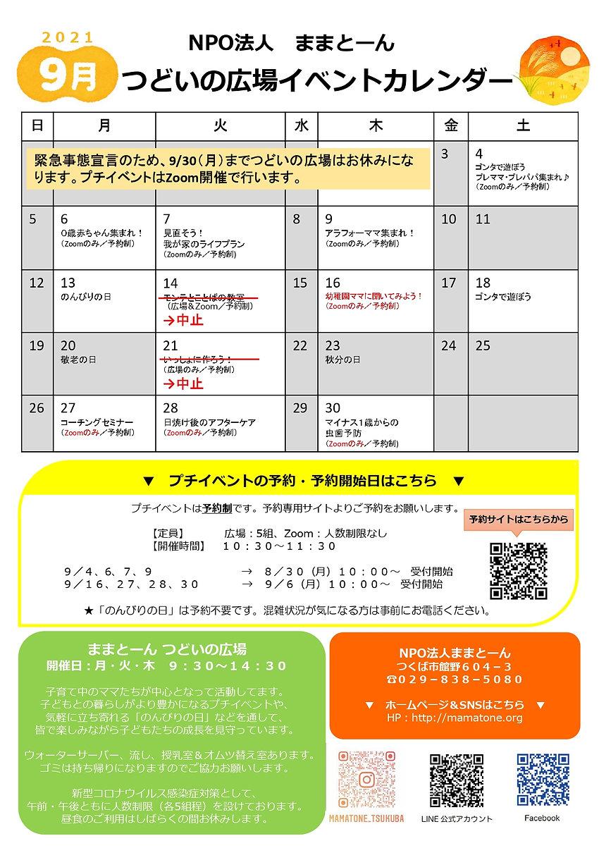 イベントカレンダー9月号訂正_page-0001.jpg