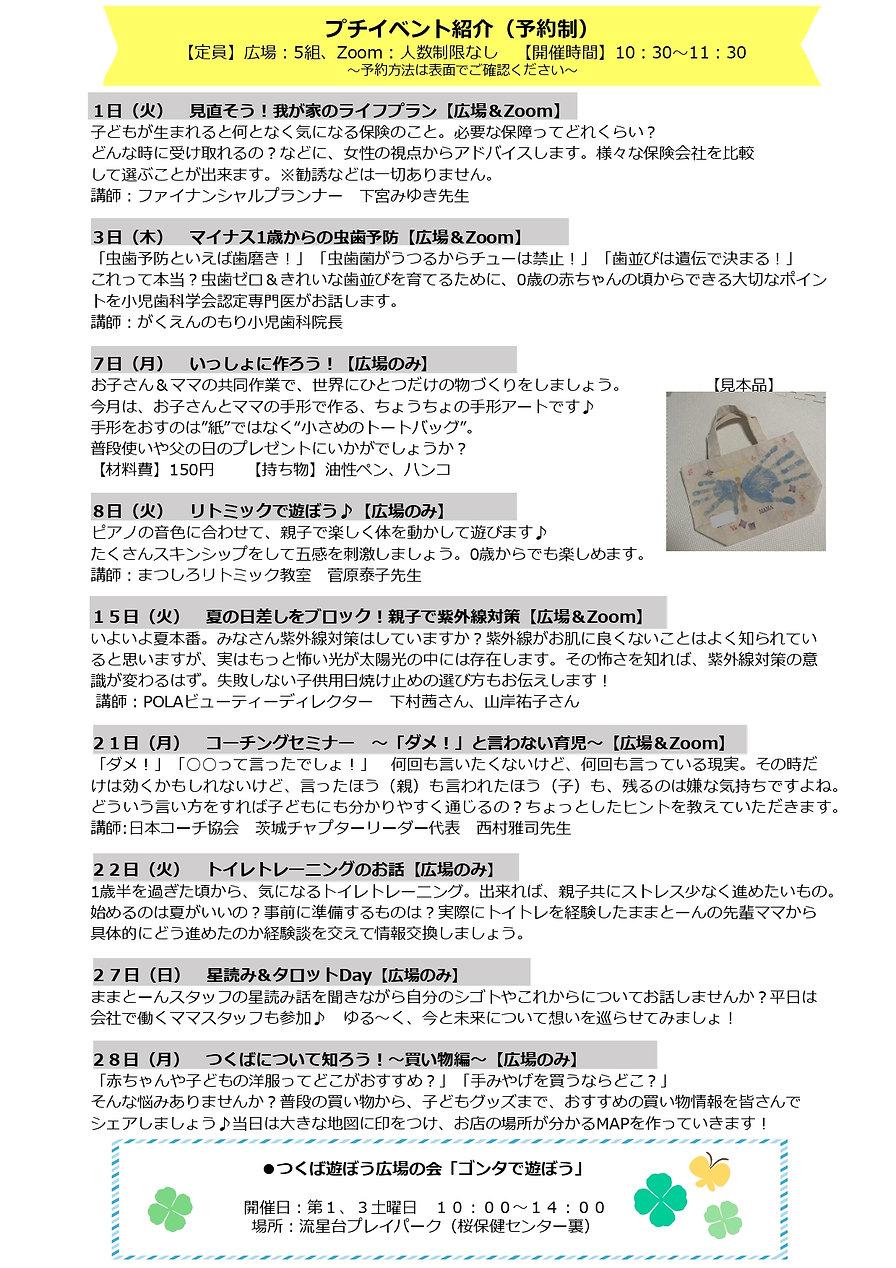 イベントカレンダー6月号ka_page-0002.jpg