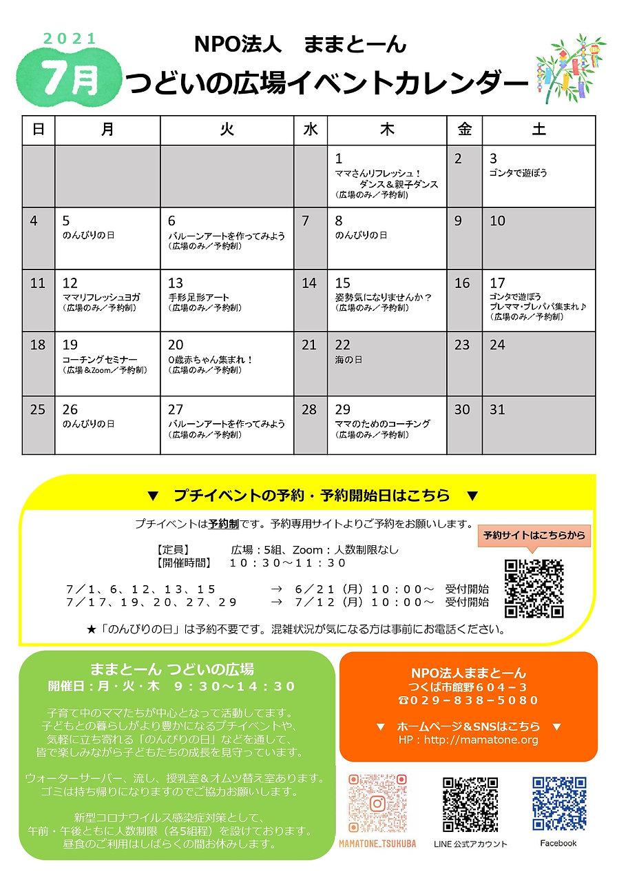 イベントカレンダー7月号ka_page-0001修正_page-0001.jpg