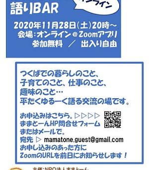 「ぱぱとーん語りBAR」オンライン開催します!